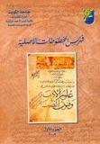 تصوير جلد فهرست نسخه های خطی دانشگاه کویت