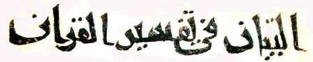 عنوان تفسیر برگرفته از نسخه خطی کتابخانه الاحقاف یمن