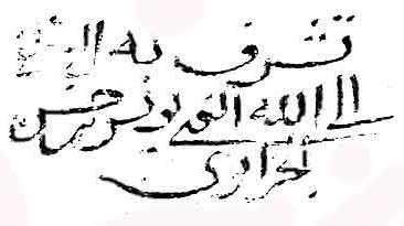 تملك موجوى بر روي نسخه كتابخانه امام صادق بروجرد