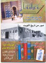 مجله تراثنا شماره 32